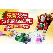 促销活动# 京东超市  乐高超级品牌日  抢199减100元神券