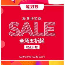 19日22点# 天猫  stradivarius官方旗舰店   秋冬折扣季5折起,叠加80元优惠券