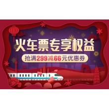 优惠券# 京东  plus会员火车票专享   每天10点抢299-66火车票