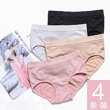 【4条】日系3d蜂巢暖宫无痕女内裤 19.9元包邮(29.9-10券)