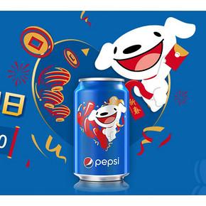 促销活动#  京东  百事可乐超级品牌日  抢99-40元神券