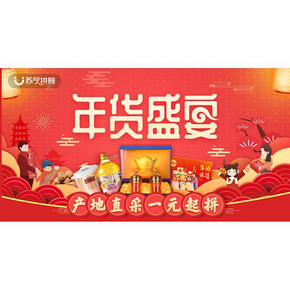促销活动#  苏宁易购  年货盛宴拼购主会场  1元起拼,超多白菜好物