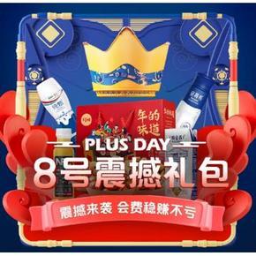 促销活动# 京东  PLUS  DAY  8号震撼礼包,震撼来袭