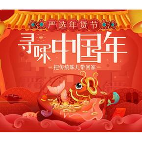 促销活动# 网易严选  严选年货节  寻味中国年,把传统味儿带回家