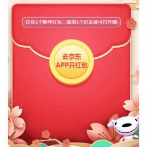 新年开门红# 京东  全民抢红包  最高可得1888元、4999元