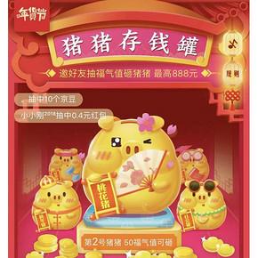 促销活动# 京东 猪猪存钱罐   邀好友抽福气值砸猪猪,最高888元