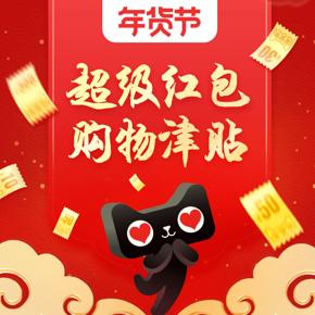 年货节狂欢# 天猫  年货合家欢   最高888元红包