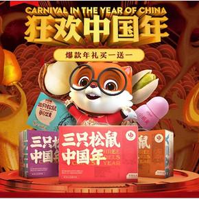 13日0点# 天猫  三只松鼠旗舰店   10万份爆款买1送1,狂欢中国年