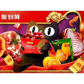 13日0点# 天猫超市  生鲜食品专场  抢券满299减100,百元狂减!