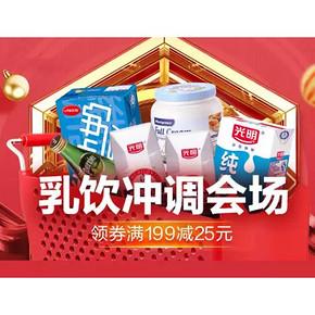 13日0点# 天猫超市  乳饮冲调囤货日  领券满199减25