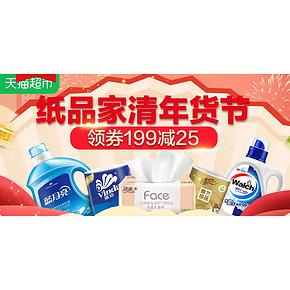 13日0点# 天猫超市  纸品家清年货节   领券满199减25