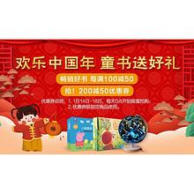 促销活动# 京东 童书好礼专场 每满100减50,叠券最高可400减250