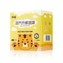 【10片装】孩子也能用!蒸汽热敷眼罩 18.9元包邮(48.9-30券)