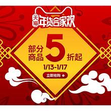 促销活动# 天猫 adidas官方旗舰店  限时折上85折