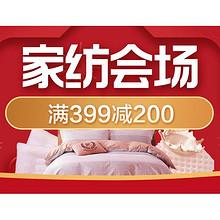 促销活动# 苏宁易购  家纺会场  领券满399减200
