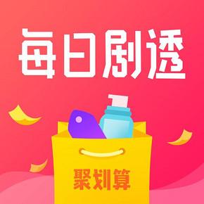 钜惠合辑# 聚划算  秒杀/半价超强汇总   7月22日  10点开抢
