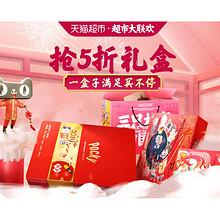 促销活动# 天猫  超市大联欢  抢5折礼盒,一盒子满足买不停