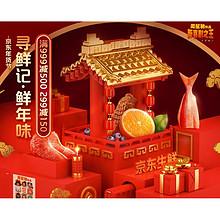 促销活动# 京东 寻鲜记·鲜年味  满999减500,满299减150