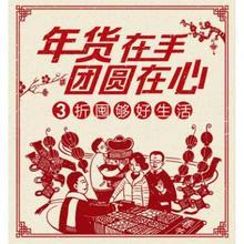 促销活动# 苏宁易购  极物拼购日  爆款低至3折起
