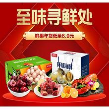 促销活动# 苏宁易购  至味寻鲜处  鲜果年货低至6.9元,叠加优惠券