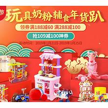 促销活动# 京东 玩具奶粉辅食趴   抢109-100元神券