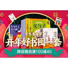 促销活动# 京东 开年好书囤一套   跨店精选满100减40