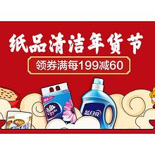 促销活动# 苏宁易购  纸品清洁年货节   领券每满199减60