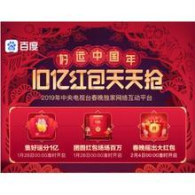 活动预告# 百度 好运中国年  10亿红包天天抢