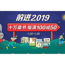 促销活动# 当当 十万童书专场  每满100减50,前进2019