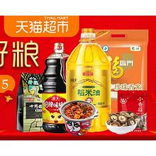 23日0点# 天猫超市 迎新囤好粮  领券满199减25