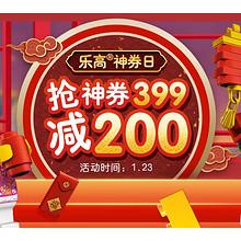 促销活动# 京东 乐高神券日  领券满399-200,满299-150元