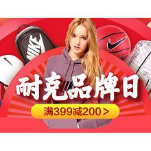促销活动# 苏宁易购  耐克品牌日  领券满399减200