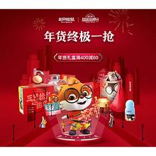促销活动# 京东  三只松鼠品牌专场  满300-180元,满199-120元