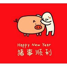 拜年帖 | 新年伊始 万象更新   愿你平安喜乐 万事顺遂