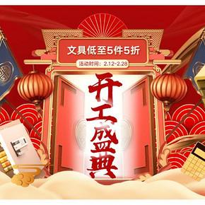 促销活动# 京东  得力开工盛典   文具低至5件5折