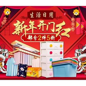 促销活动# 苏宁易购  新年开门红  部分2件5折,每满99-20元