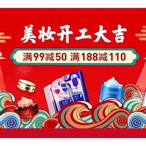 促销活动# 苏宁易购  美妆开工大吉  满99减50,满188减110