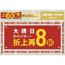 16日0点# 京东  安踏大牌日  领券满199-100元,前45分钟折上再8折