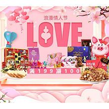 促销活动#  京东   浪漫情人节   休闲食品满199减100