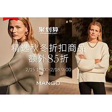 15日10点# 天猫  mango旗舰店   尖货低至3折,秋冬折扣商品额外85折