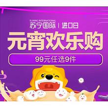 促销活动# 苏宁国际   元宵欢乐购    99元任选9件