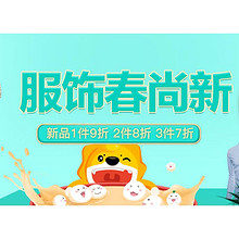 促销活动# 苏宁易购   服饰春尚新  领券600减300,新品3件7折