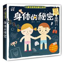 身体的秘密儿童绘本3d立体书 59.8元包邮(79.8-20券)