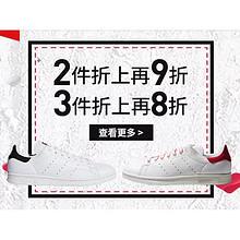 21日0点# 天猫  adidas超级品牌日  2件9折,3件8折