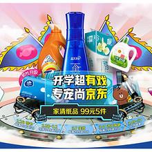 促销活动#  京东  纸品家清专场   满99选5件,满199减100