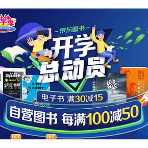 促销活动# 京东  自营图书专场  每满100减50,开学总动员