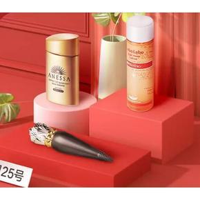 25日0点# 天猫国际  魅力美妆进口日  抢券最高减260元