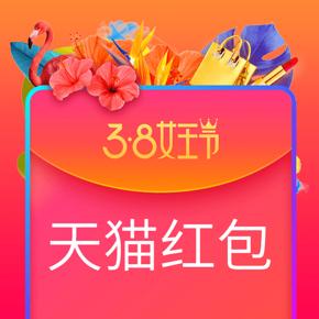 38女王节# 天猫  女王节超级红包来袭   12点奖池放大10倍  最高998元