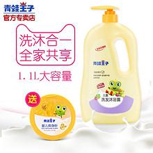 青蛙王子 儿童沐浴洗发水1100ml 26.9元包邮(36.9-10券)