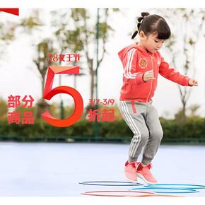 7日0点# 天猫  adidas儿童官方旗舰店  部分商品5折起,叠加满600-120元